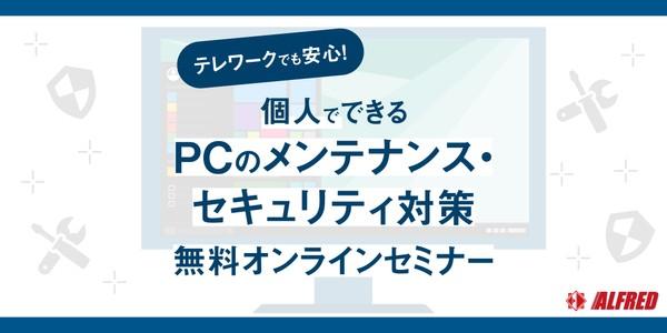 第3回【無料オンラインセミナー】テレワークでも安心!個人でできるPCのメンテナンス・セキュリティ対策講座