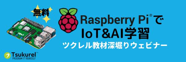 ラズパイでIoT&AI学習——ツクレル教材深堀りウェビナー