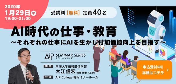 【AI無料セミナー】AI時代の仕事・教育~それぞれの仕事にAIを生かし付加価値向上を目指す~