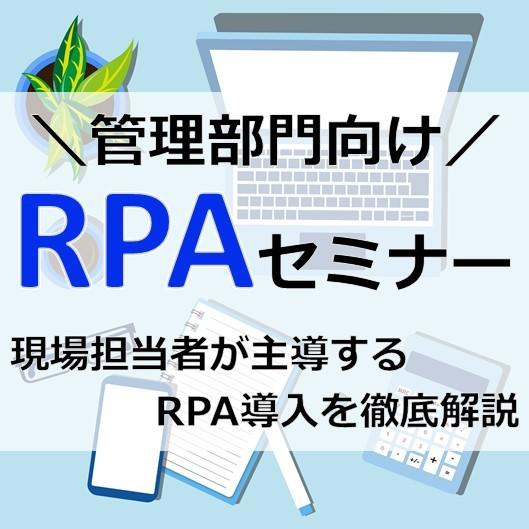 【導入検討者向け】管理部門向けRPAセミナー 〜管理部門で実践するRPA導入アプローチ〜
