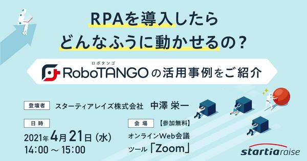 RPAを導入したらどんなふうに動かせるの? ~RoboTANGOの活用事例をご紹介~