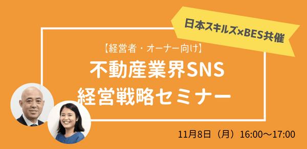【無料ウェビナー】日本スキルズ×BES共催 不動産業界SNS経営戦略セミナー(経営者・オーナー向け)