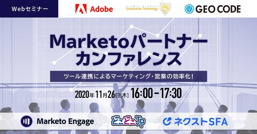 【Marketoパートナーカンファレンス】 ツール連携によるマーケティング・営業の効率化!