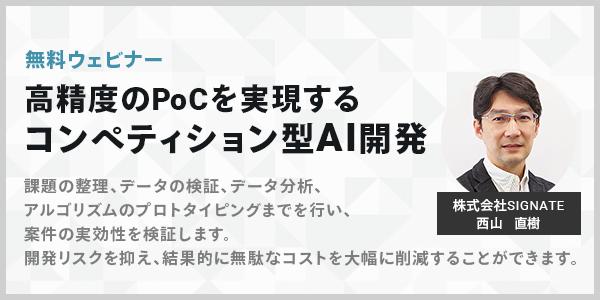【8/3】最高精度のPoCを実現するコンペティション型AI開発