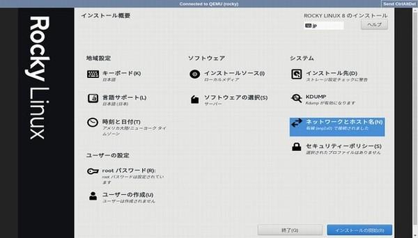 【追加日程】【Webセミナー】『Rocky Linux』VS『AlmaLinux』 CentOS8の代替OS比較セミナー