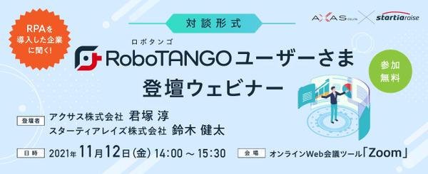 【対談形式】RoboTANGOユーザーさま登壇ウェビナー