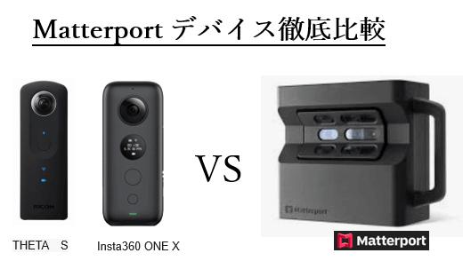 """【受付中】Matterport特別講習  """"INSTA360/THETA とPro2の違いについて""""(無料)"""