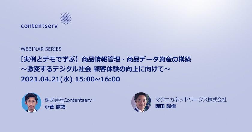 4/21(水)開催 マクニカネットワークス&Contentserv共催ウェビナー【実例とデモで学ぶ】商品情報管理・商品データ資産の構築