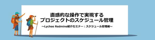 【Webセミナー】スケジュール管理の効率化!直感的ガントチャートのすすめ!