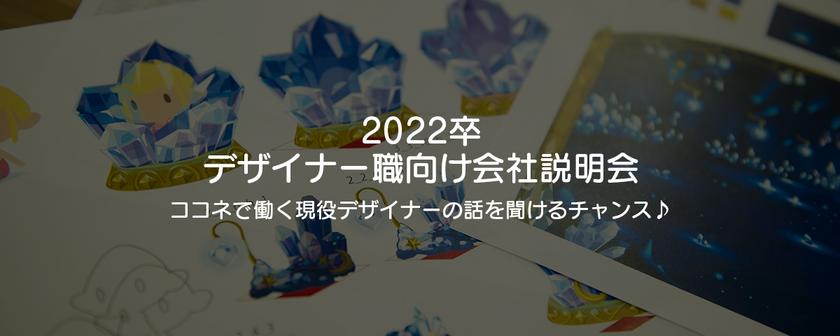 22卒 デザイナー職向け会社説明会