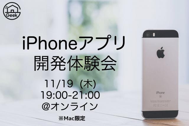 【Mac限定!】大学4年生のためのiPhoneアプリ開発体験会
