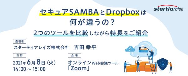 セキュアSAMBAとDropboxは何が違うの?2つのツールを比較しながら特長をご紹介