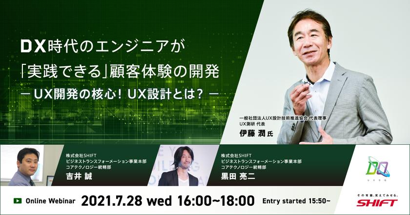 DX時代のエンジニアが「実践できる」顧客体験の開発 ーUX開発の核心!UX設計とは?ー