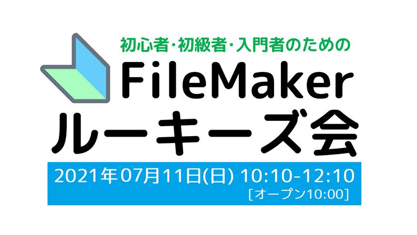 FileMaker勉強会のFMルーキーズ会 #19【オンライン&オフライン両方】[告知専用版]※参加方法ご確認下さい