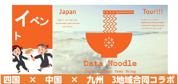 【9/22(水)オンライン開催】中国・四国・九州 Tableauユーザー会 アンケートデータを可視化してみましょう!