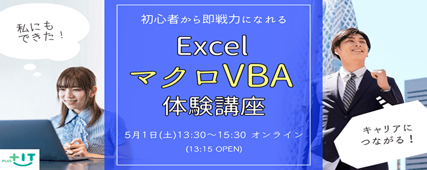 【オンライン】5/1(土) Excelマクロ・VBA 体験講座 【初心者歓迎】