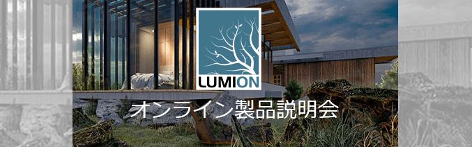 【無料】Lumion製品説明会 Lumionがどのような製品なのか説明します