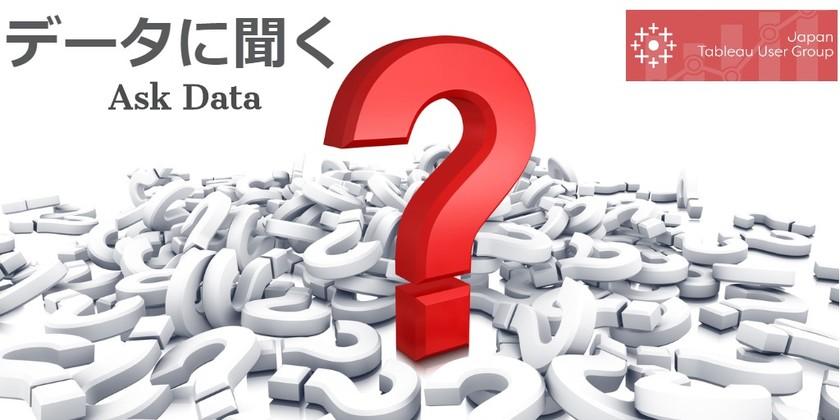 【JTUGスピンオフイベント】Tableau ぴよぴよユーザーに贈る 「データに聞いてみよう」#AskData部