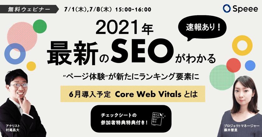 """【7/1開催】2021年 最新のSEOがわかる - """"ページ体験"""" が新たにランキング要素に < Core Web Vitals >とは?[参加者特典あり]"""