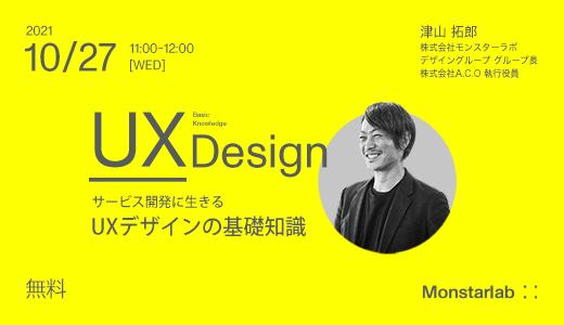 【UX】サービス開発に生きるUXデザインの基礎知識