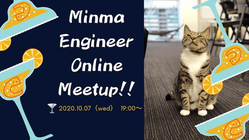 【くらしのマーケット】Minma Engineer Online Meetup!