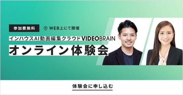 <BtoB企業必見!>サービスの魅力を伝える動画広告の制作過程を徹底公開!