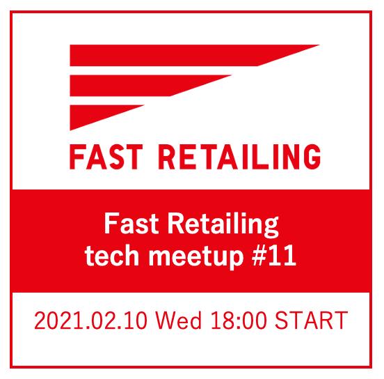 〜ファーストリテイリングがデジタルイノベーションで目指す新しい姿 世界 No.1 を狙うアパレル企業をリードする IT 技術勉強会 - Fast Retailing tech meetup #11