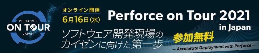 【ソフトウェア開発現場カイゼンのヒントが満載!】Perforce on Tour 2021 in Japan <オンラインイベント>