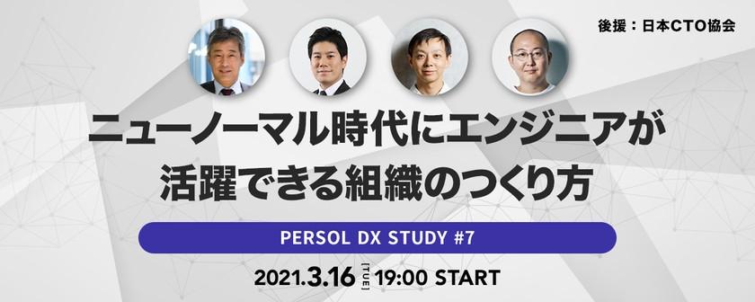 ニューノーマル時代にエンジニアが活躍できる組織のつくり方 -エンジニア1600人の回答結果をもとにエクサウィザーズ石山氏と日本CTO協会松岡氏と紐解く- PERSOL DX STUDY #7