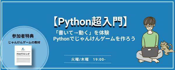 【Python超入門】プログラミング無料体験会_ジャンケンゲームを作ろう!