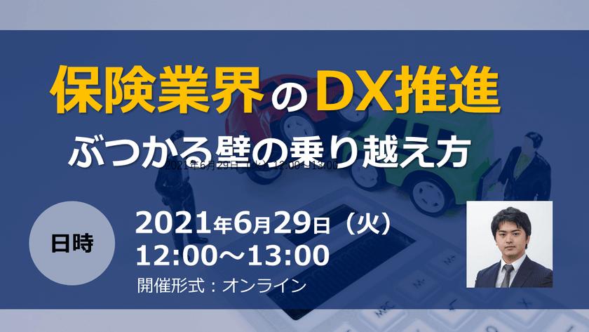 保険業界のDX推進〜ぶつかる壁の乗り越え方〜