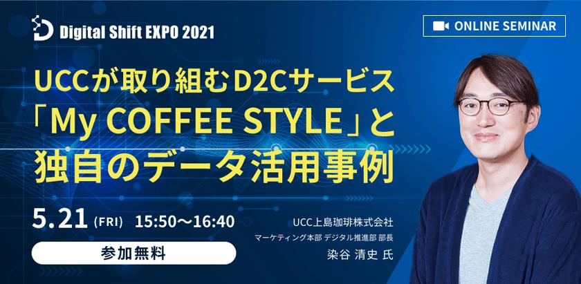 【UCC上島珈琲株式会社から学ぶ!】UCCが取り組むD2Cサービス「My COFFEE STYLE」と独自のデータ活用事例