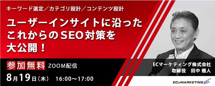 【8/19開催】第1回「ユーザーインサイトに沿ったこれからのSEO対策 ~キーワード選定/カテゴリ設計/コンテンツ設計~」