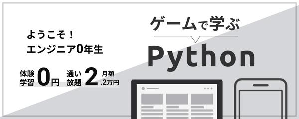 【未経験からエンジニアになる方法〜ようこそエンジニア0年生〜】無料プログラミング体験会_ゲームで学ぶPython