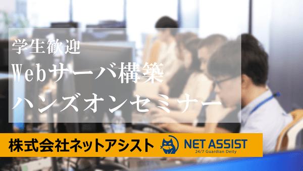 【学生向け】ハンズオンセミナー AWSでWebサーバを構築・公開してみよう