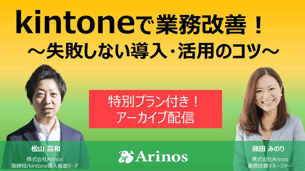 kintoneで業務改善!<好評につきアーカイブ配信>~失敗しないkintone導入・活用のコツ~