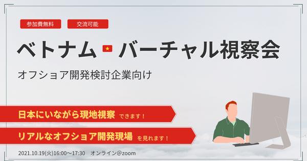 【日本にいながら視察可能】第12回ベトナムバーチャル視察会 ~オフショア開発検討企業向け~