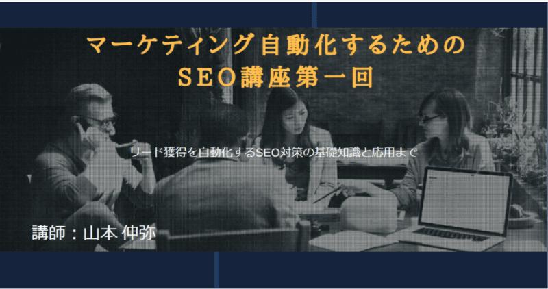 【マーケティング自動化】SEO対策で1ページ目に表示させてお問い合わせを2倍に増やす手法
