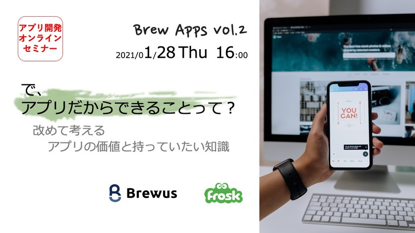 【Brew Apps vol.2】 で、アプリだからできることって?改めて考えるアプリの価値と持っていたい知識
