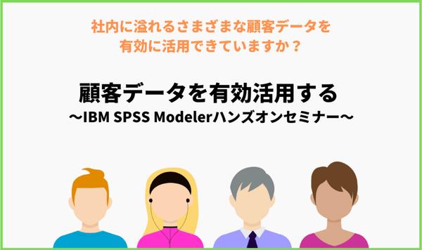 顧客データを有効活用する ~IBM SPSS Modelerハンズオンセミナー~