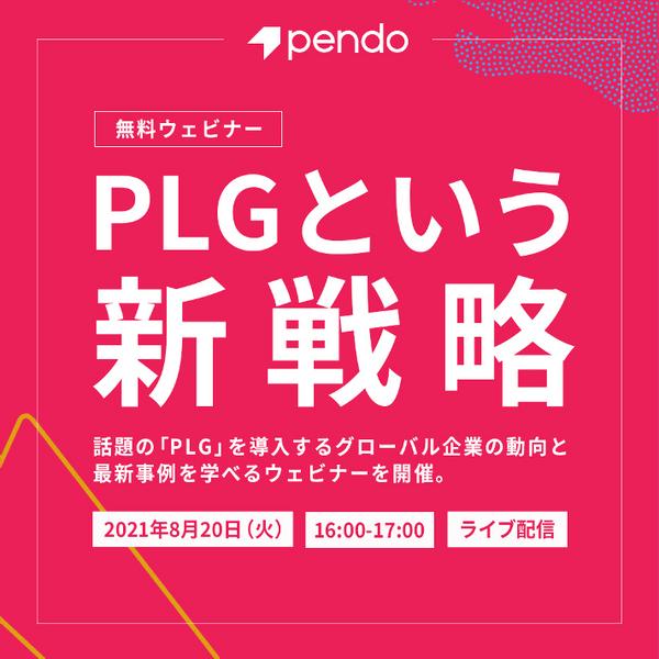 Pendo PLG ウェビナー:グローバル企業のPLG動向と最新事例紹介