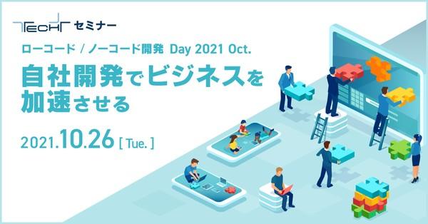 【無料】星野リゾート、日清食品が登壇!! ~「現場DX」でビジネスを加速する~TECH+セミナー ローコード/ノーコード開発 Day 2021 Oct.