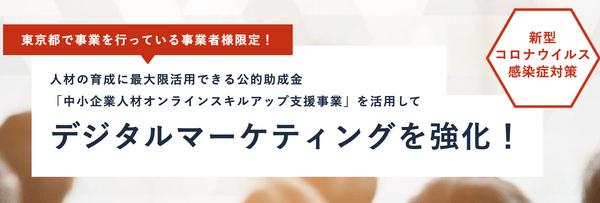 【法人向け:最大32万】助成金活用のデジタルマーケティング研修 〜助成金説明会〜