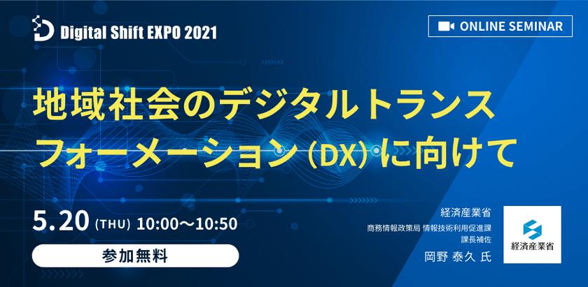 【経済産業省登壇から学ぶ!】DXの定義、日本企業のIT投資の状況や2025年の崖