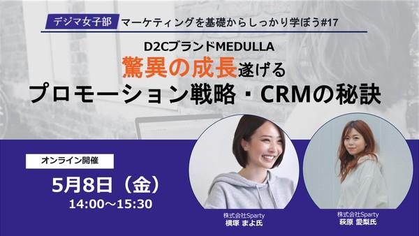 ※オンライン開催※〜デジマ女子部#17~マーケティングを基礎からしっかり学ぼう「D2CブランドMEDULLA 驚異の成長遂げるプロモーション戦略・CRMの秘訣」~
