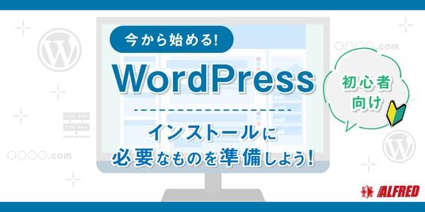 第2回【無料オンラインセミナー】初心者向け!今から始めるWordPress ~インストールに必要なものを準備しよう~
