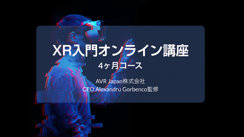 「XR入門オンライン講座」6月11日より開催!
