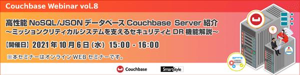 高性能NoSQL/JSONデータベースCouchbase Server紹介