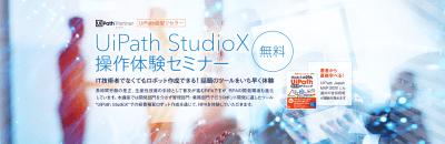 UiPath StudioX操作体験セミナー【無料RPAハンズオン】