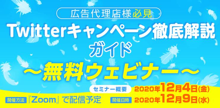 コピー〜【広告代理店様必見】Twitterキャンペーン徹底解説ガイド【無料ウェビナー】